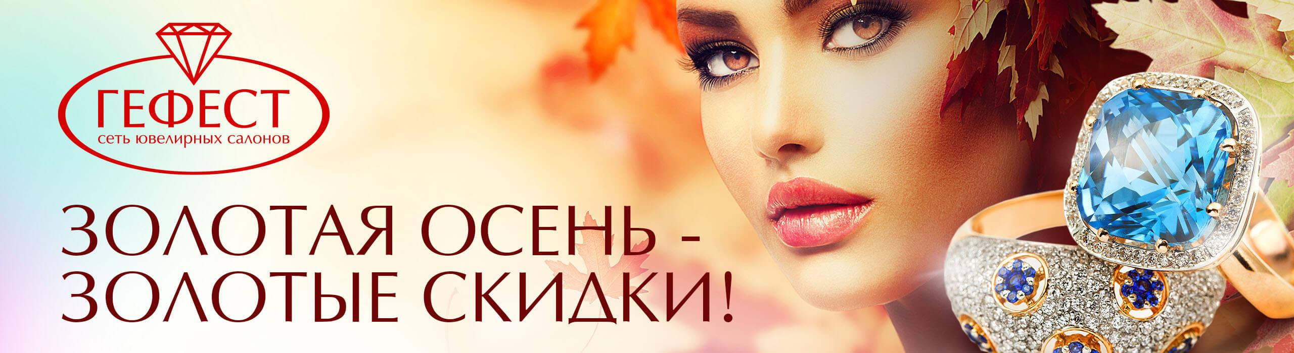 Золотая осень — золотые скидки