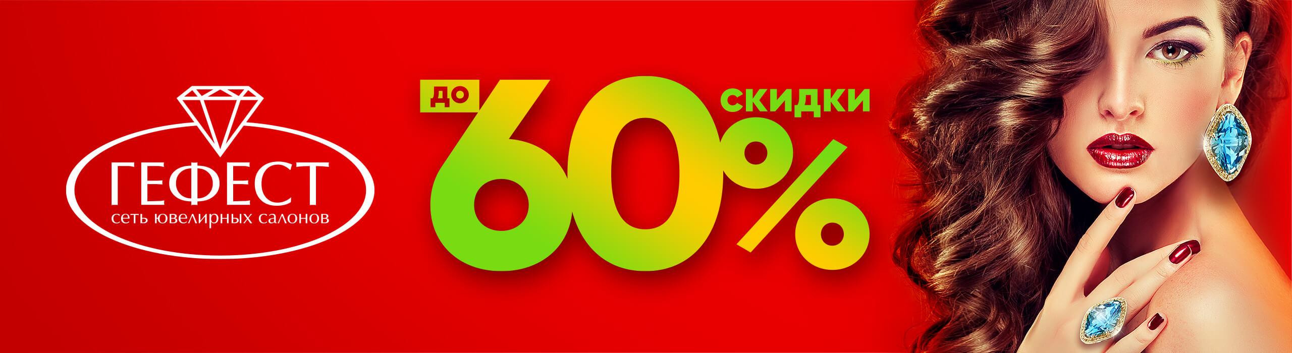 Скидки до 60%