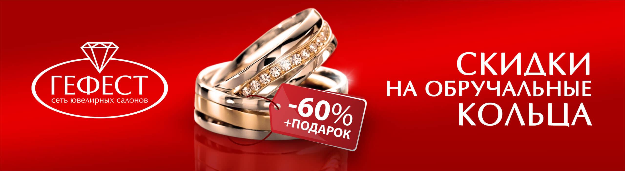 Скидка 60% на обручальные кольца