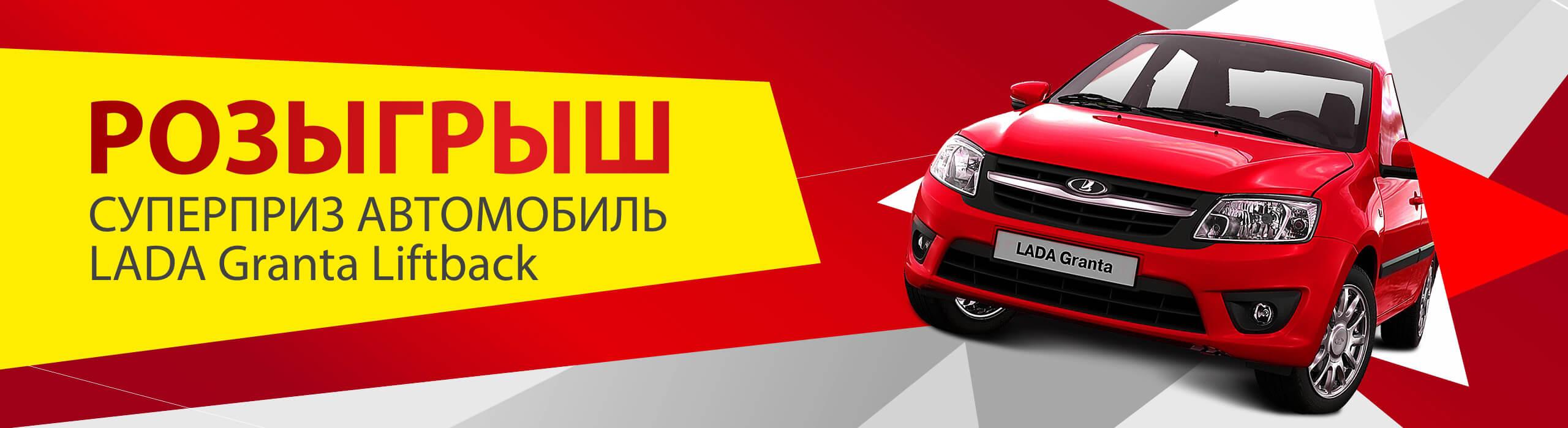 Итоги розыгрыша автомобиля  LADA GRANTA Liftbak