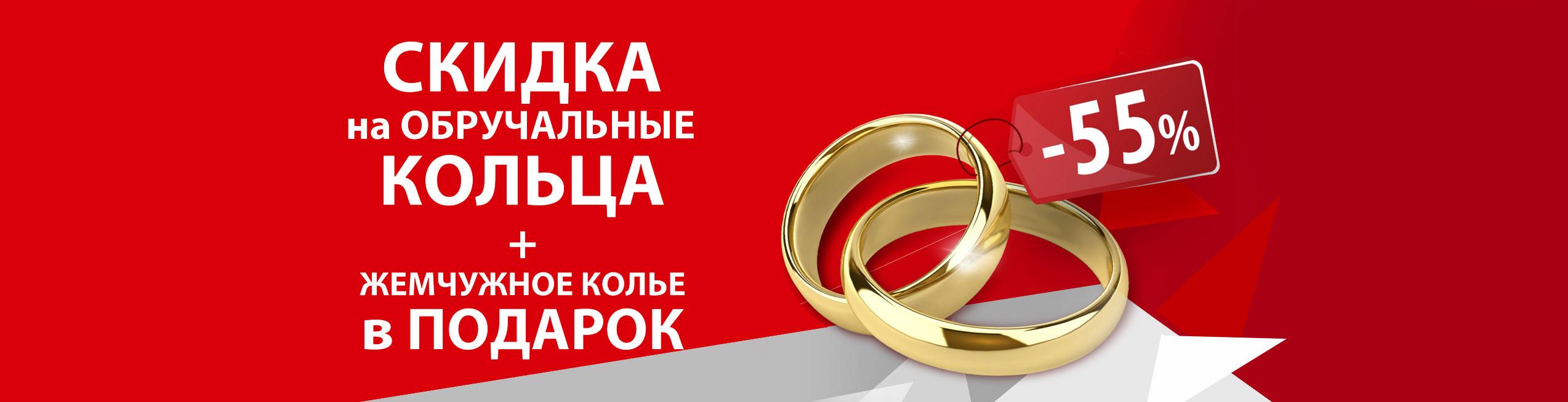Скидка на обручальные кольца + жемчужное колье в подарок