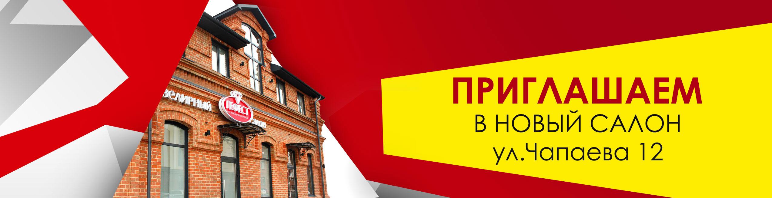 Открытие нового ювелирного салона «ГЕФЕСТ»