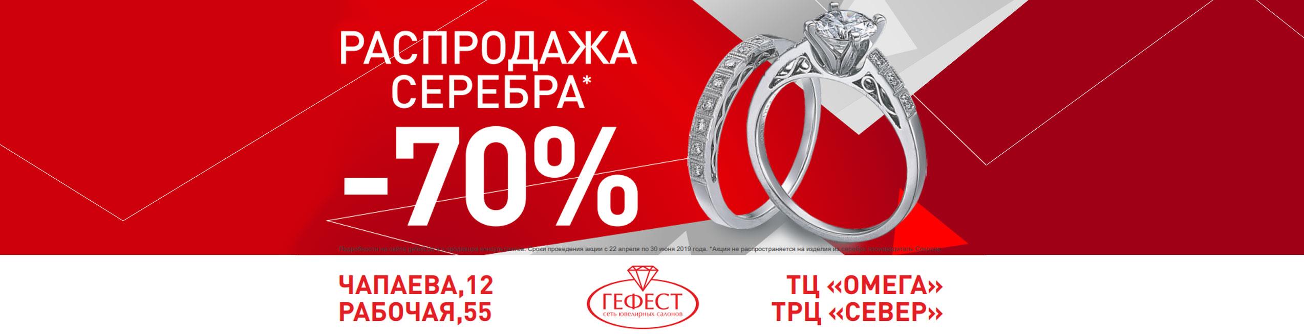 Распродажа серебра -70%
